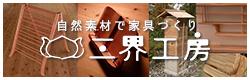 三界工房-自然素材で家具づくり