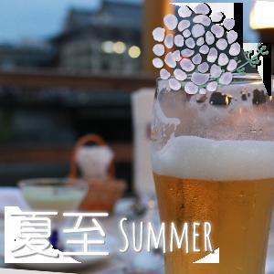 夏至を愉しむ